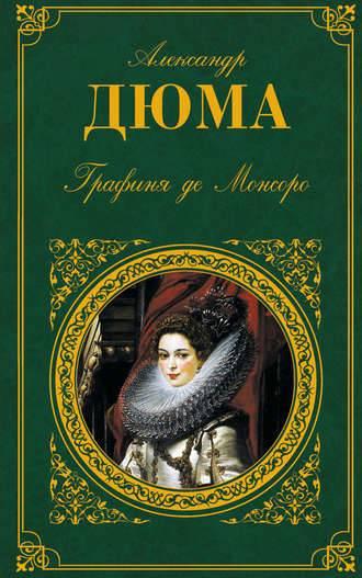 Графиня де Монсоро