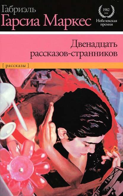 Двенадцать рассказов-странников (сборник)