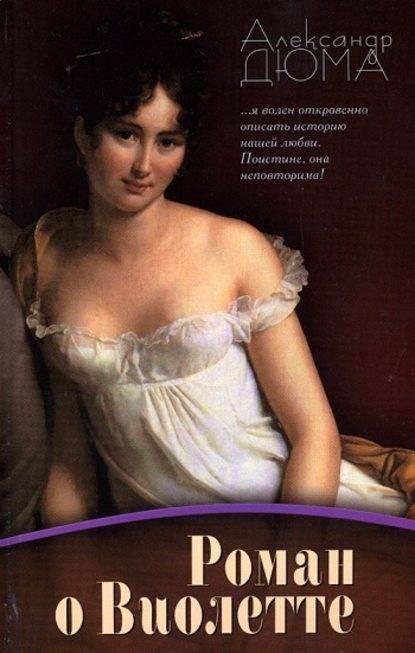Роман о Виолетте