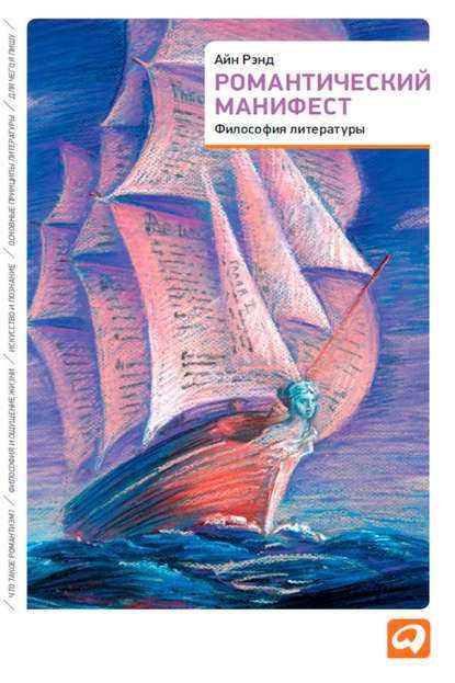 Романтический манифест. Философия литературы