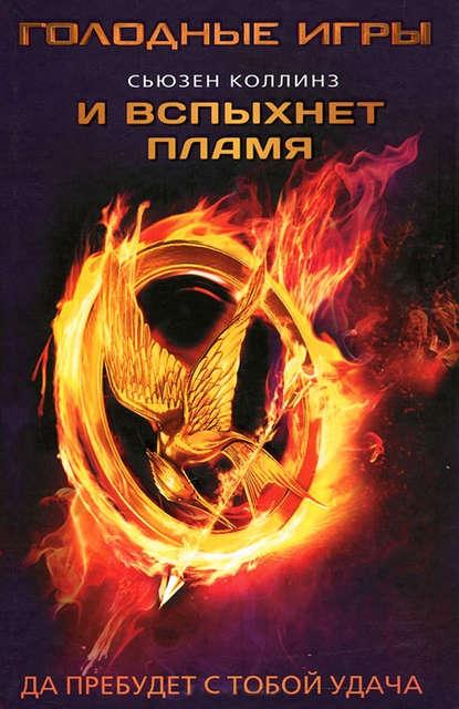 И вспыхнет пламя