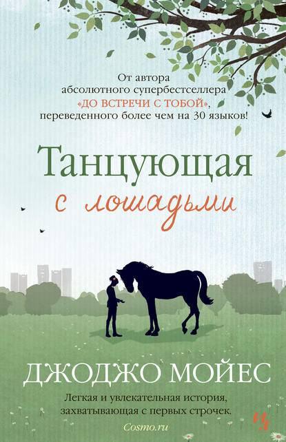 Танцующая с лошадьми