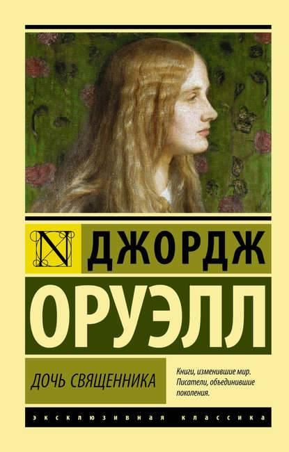 Дочь священника джордж оруэлл | книга | readcafe.