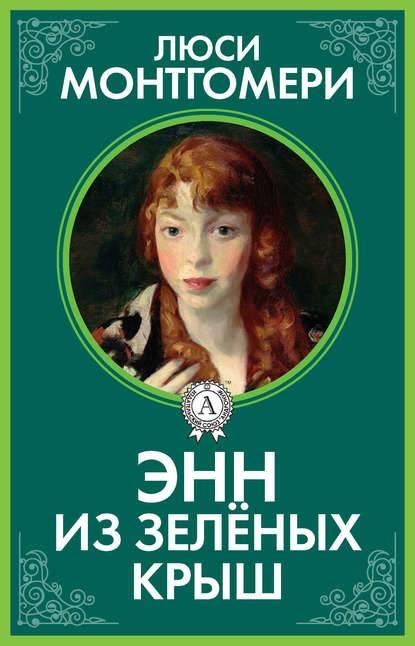 Аня из Зеленых Мезонинов