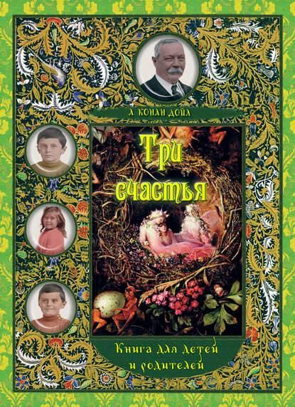 Три счастья. Книга для детей и взрослых