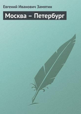 Москва – Петербург