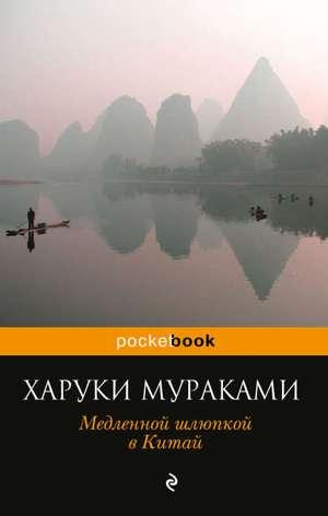 Медленной шлюпкой в Китай (сборник)