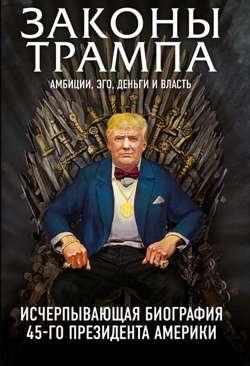 Законы Трампа. Амбиции, эго, деньги и власть