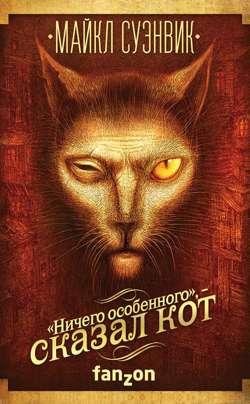 «Ничего особенного», – сказал кот (сборник)