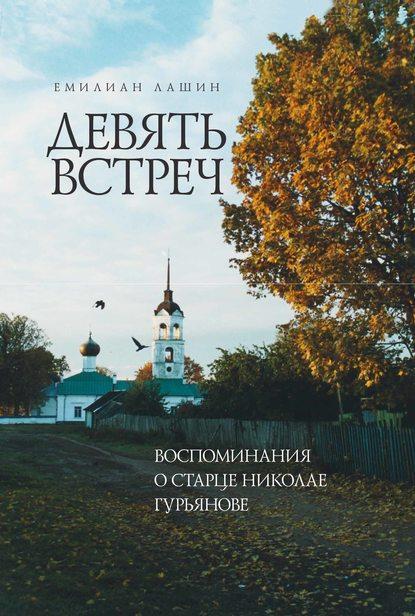 Девять встреч. Воспоминания о старце Николае Гурьянове