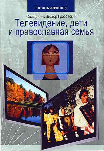Телевидение, дети и православная семья
