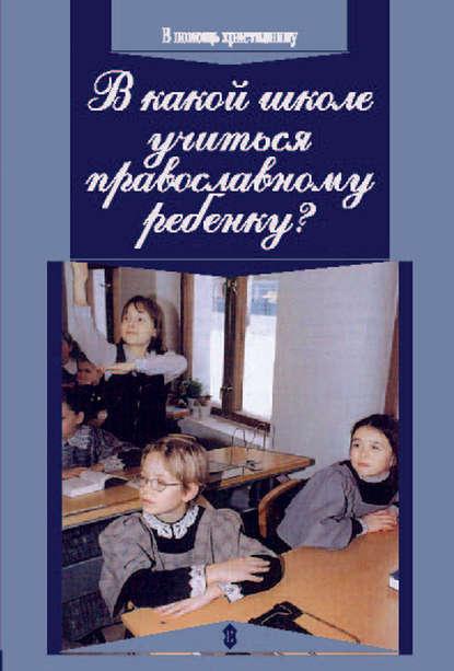В какой школе учиться православному ребенку