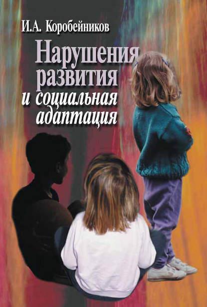 Нарушения развития и социальная адаптация