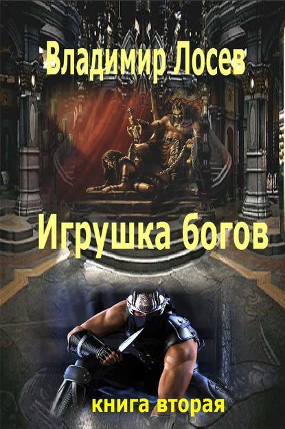 Игрушка богов