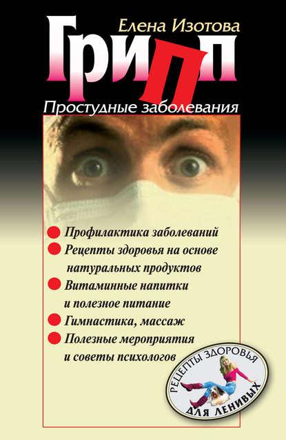 Грипп, простудные заболевания