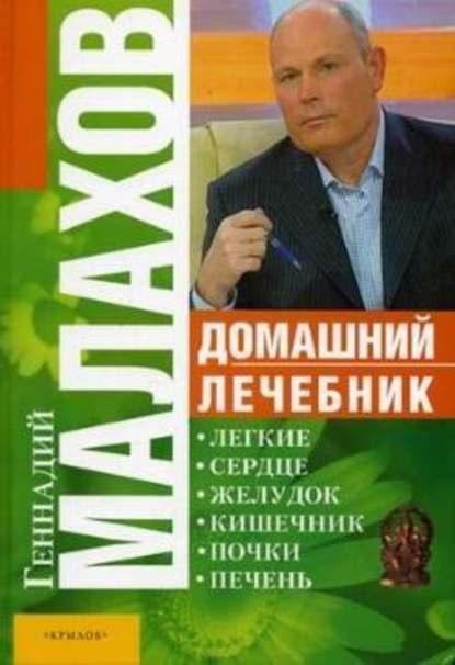 МАЛАХОВ ГЕННАДИЙ ПЕТРОВИЧ КНИГИ СКАЧАТЬ БЕСПЛАТНО