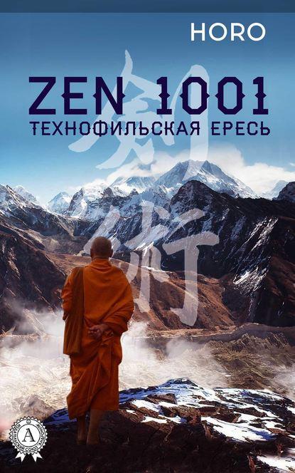 Zen 1001. Технофильская ересь