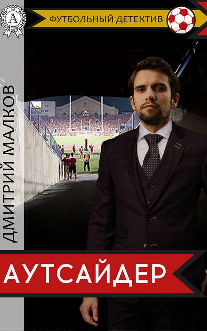 Аутсайдер (футбольный детектив)