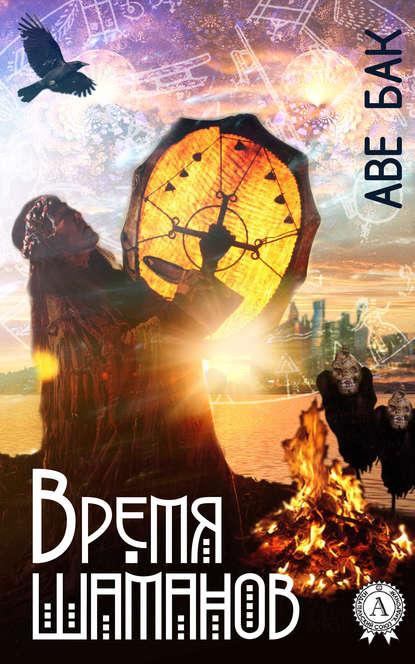 Время шаманов