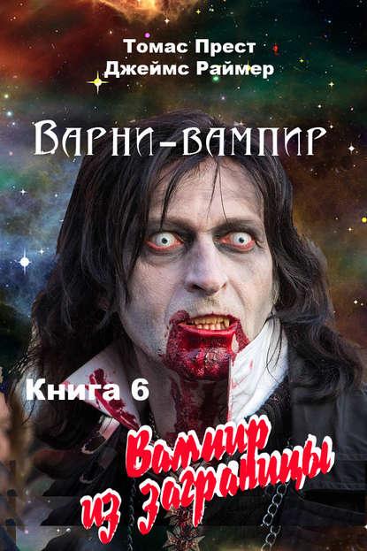 Вампир из заграницы