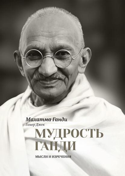 Мудрость Ганди. Мысли и изречения