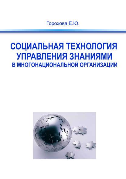 Социальная технология управления знаниями в многонациональной организации