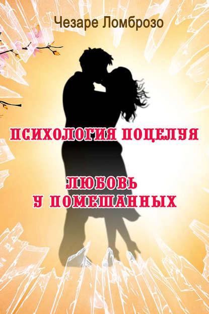 Психология поцелуя (сборник)