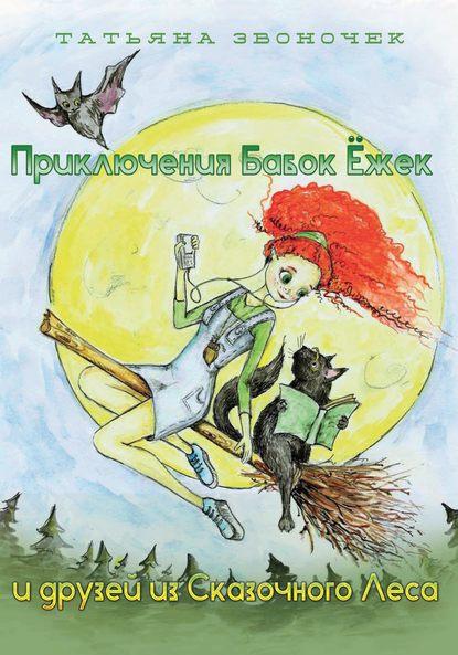Приключения Бабок Ёжек и друзей из Сказочного леса