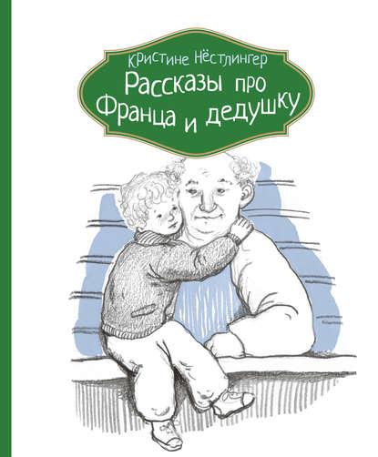 Рассказы про Франца и дедушку