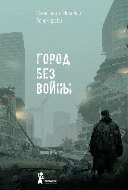 Город без войны