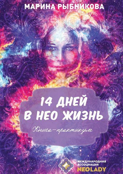 14 дней в НЕО жизнь!