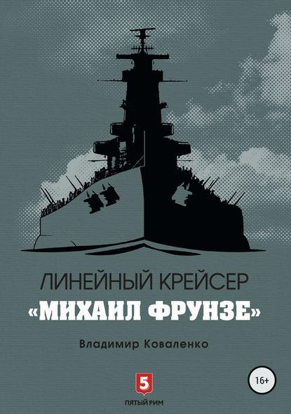 Линейный крейсер «Михаил Фрунзе»