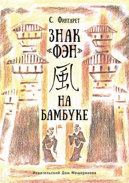 Знак «ФЭН» на бамбуке