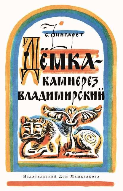 Дёмка – камнерез владимирский