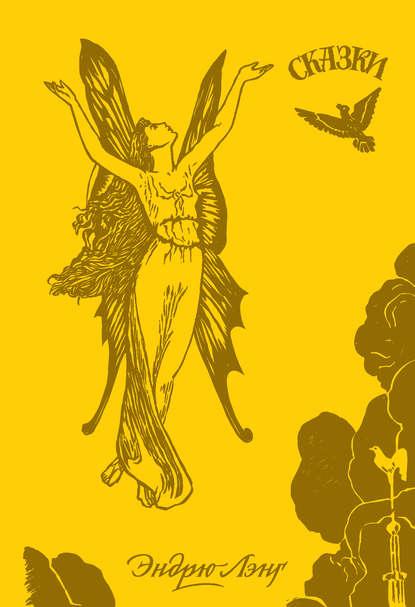 Жёлтая книга сказок