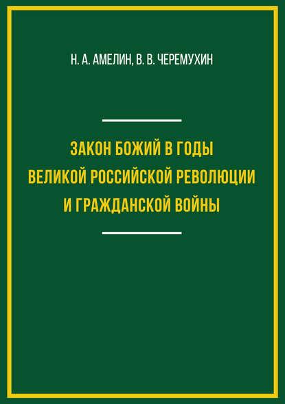Закон Божий в годы Великой российской революции и Гражданской войны