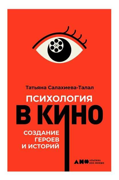 Психология в кино