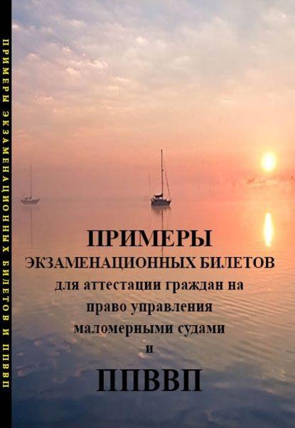 Примеры экзаменационных билетов для аттестации граждан на право управления маломерными судами и правила плавания по внутренних водным путям РФ
