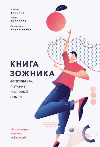 Книга ЗОЖника