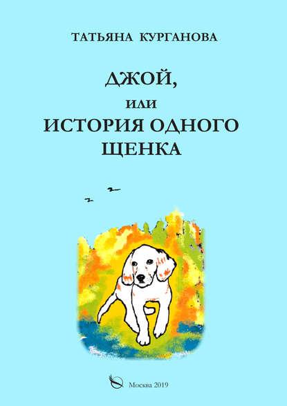 Джой, или История одного щенка