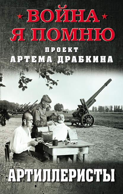 Артиллеристы