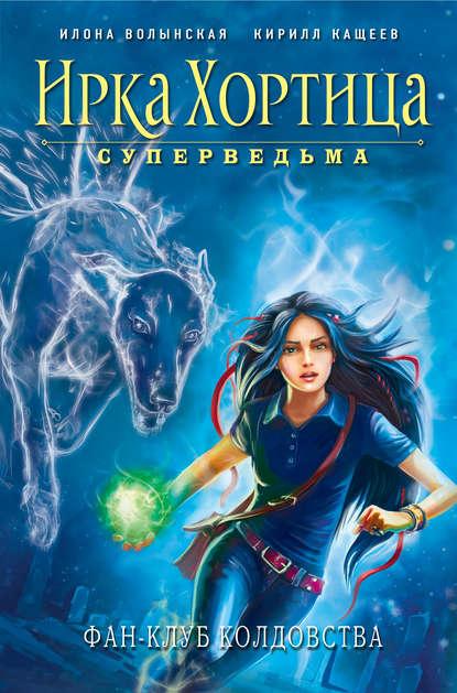 Фан-клуб колдовства (сборник)