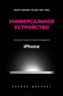 Универсальное устройство. Неизвестная история создания iPhone