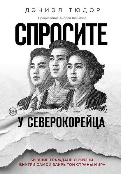 Спросите у северокорейца. Бывшие граждане о жизни внутри самой закрытой страны мира