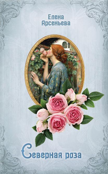Северная роза