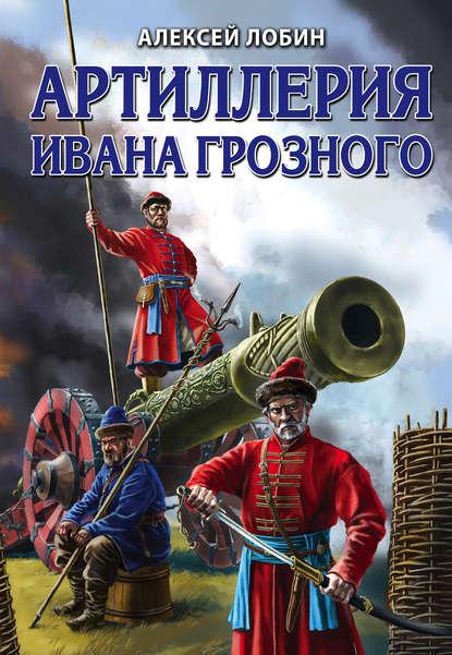 Артиллерия Ивана Грозного