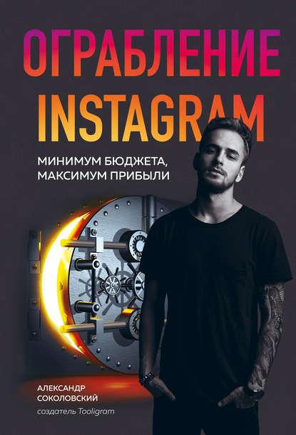 Ограбление Instagram