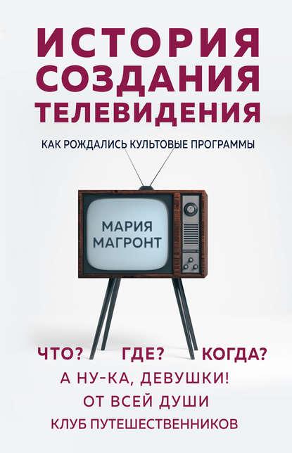 История создания телевидения. Как рождались культовые программы