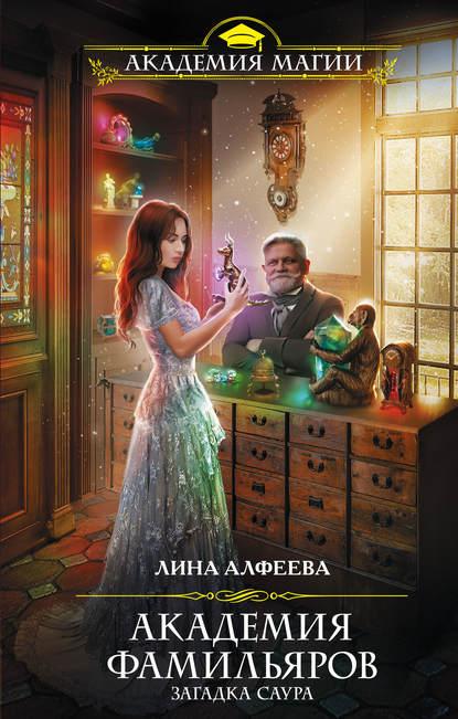 Академия фамильяров. Загадка саура