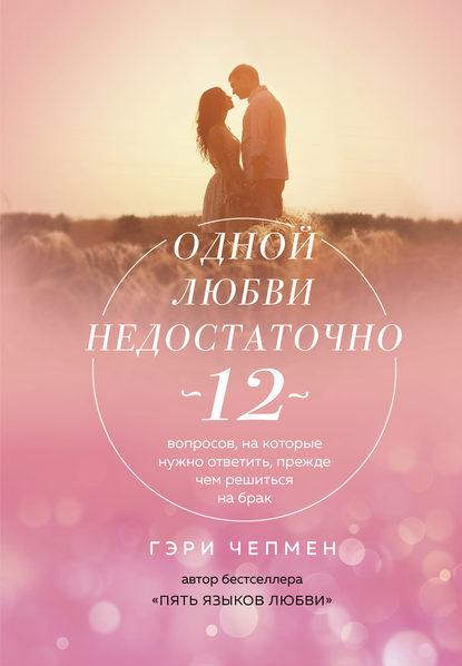 Одной любви недостаточно. 12 вопросов, на которые нужно ответить, прежде чем решиться на брак